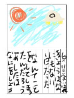 羽白星ネイトの絵日記