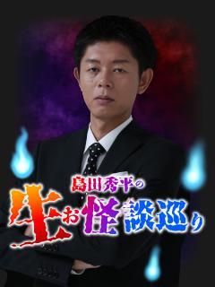 島田秀平チャンネルブロマガ