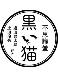 『不思議堂【黒い猫】』店舗通信