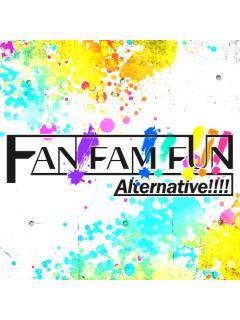 「FAN!FAM!!FUN!!!Alternative!!!!」公式ブロマガ