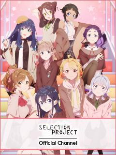 『SELECTION PROJECT』ブロマガ