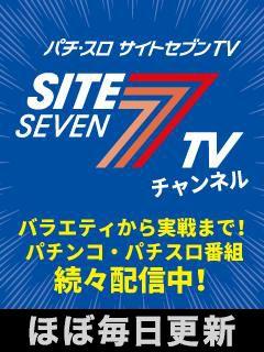 サイトセブンTVブロマガ