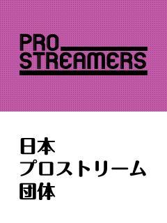 日本プロストリーム団体ブロマガ