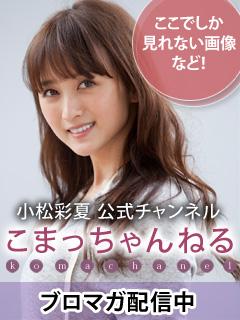 小松彩夏「こまっちゃんねる」