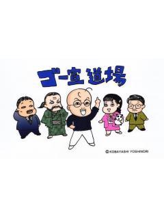 ゴー宣道場ブログ