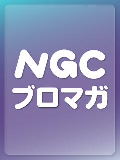 NGC ブロマガ