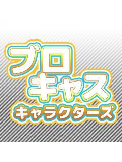 ブロキャスキャラクターズ通信
