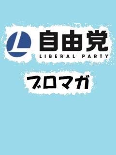 自由党ブロマガ