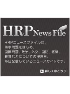 HRPニュースファイル