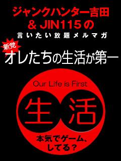 ジャンクハンター吉田&JIN115の「オレたちの生活が第一」