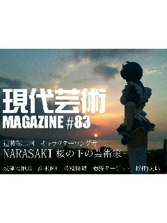 杉作J太郎の現代芸術マガジン