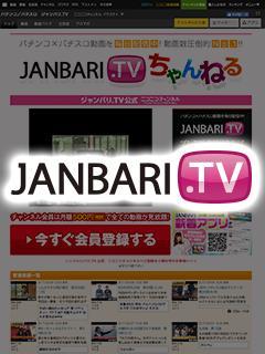 ジャンバリ.TVからのお知らせ