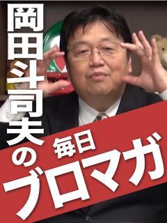 岡田斗司夫の毎日ブロマガ
