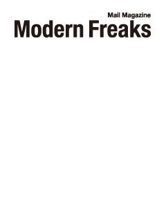 メールマガジン『Modern Freaks』