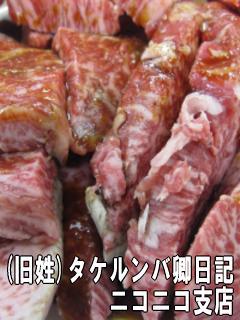 (旧姓)タケルンバ卿日記 - ニコニコ支店