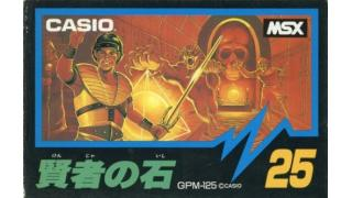 MSX 賢者の石:魔法陣の効果一覧