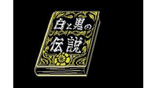 白と黒の伝説 3部作+魔宮殿の入手