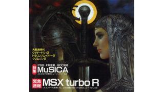MSXマガジン標準サウンドドライバ『MuSICA』のご紹介
