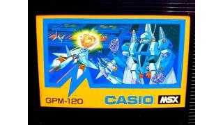 エグゾイドZ (MSX CASIO)裏技