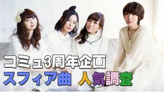 【コミュ3周年】スフィア曲人気調査【記念企画】結果
