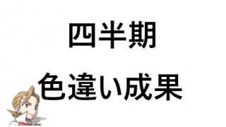 【ポケモン】四半期成果報告【色違い】