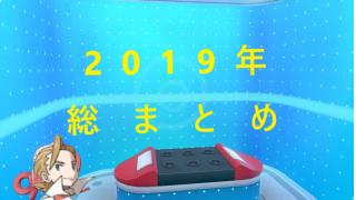 【ポケモン】2019年結果報告【色違い】
