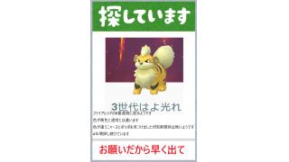 【ポケモン】3世代ガーディよ光れ!!!【色違い】