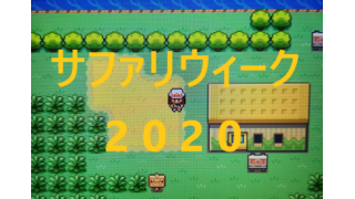 【ポケモン】サファリウィーク2020のご案内【色違い】