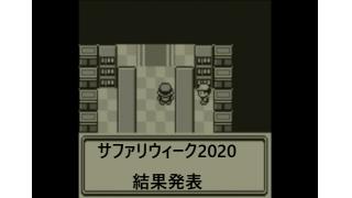 【ポケモン】サファリウィーク2020結果発表【色違い】
