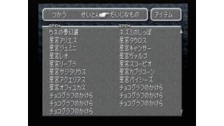 【PS版FF9】ステラツィオコンプリート【やり込み】