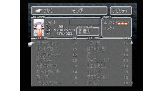 【PS版FF9】青魔法コンプリート【やり込み】