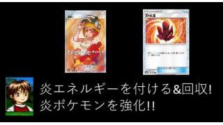 炎ポケモンは全部強化!エンニュート&マグカルゴ!!