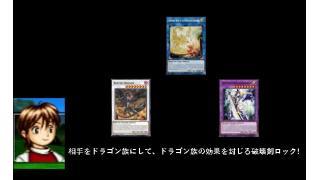 新規リンクで破壊剣ロック!バスターブレイダー!!