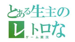 【10・ニコ生】Season.5開始