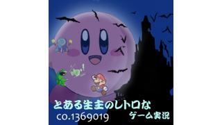 【32・ニコ生】久しぶりのレトロゲーム実況