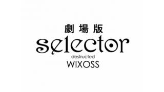 劇場版『selector destructed WIXOSS』の感想とか ~ るう子の願いはなぜ叶ったのか