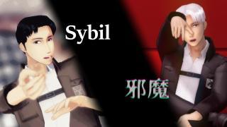 広告御礼(モーショントレス Sybil + 邪魔)