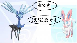 【シリーズ8シーズン15】2021/2月構築「二匹の鹿」【たたき台】