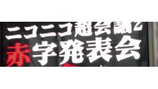 ニコファーレの整列に物申す! 実践編