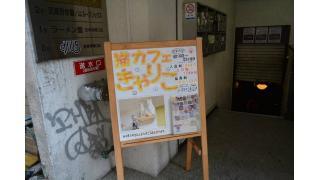 猫カフェ きゃりこ 吉祥寺店へ行ってきました。