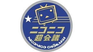 【超会議3】ニコニコ超会議号運行決定!【超会議号・ミノル飴】