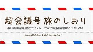 【ニコニコ超会議3】ニコニコ超会議号チケット発売!【ブルートレイン】