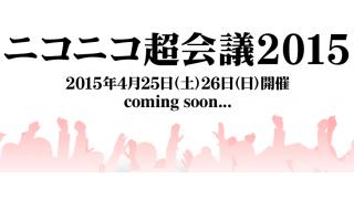 【超会議2015】超会議半年前!今のうちに要チェックやー!【超パーティー2015?】