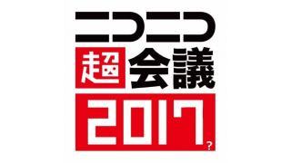 【ニコニコ超会議2017】チケット情報・周辺ホテルの情報及び豆知識【#超会議2017】
