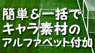 簡単にキャラ素材の口パク・目パチ用のアルファベットをつける方法【fRename#】