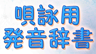 唄詠用発音辞書のコンテンツツリー登録について【気が向いたらご協力下さい】
