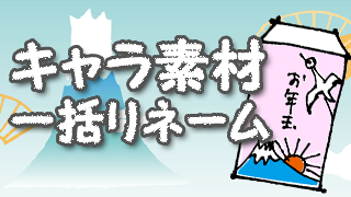 【効率アップ!】簡単にキャラ素材の口パク・目パチ用へファイル名を変える方法【FlexRena84】