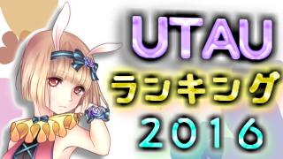 【UTAU音源配布所リンク】年間ランキング【2016】