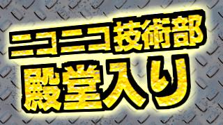 【ニコニコ技術部殿堂入り】総合ランキング【10万再生以上】
