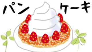 【パンケーキ】総合ランキング【料理】